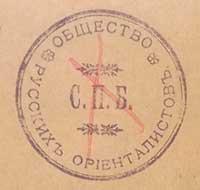 Печать общества русских ориенталистов