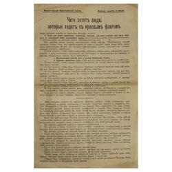 Революция 1905 документы