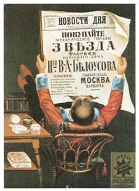 Первая русская газета сегодня и завтра