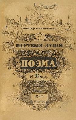 Художник Гоголь