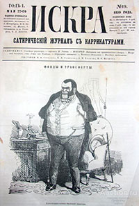 "Журнал ""Искра"" обложка"