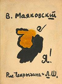 Маяковский Я обложка Жегина (Шехтеля)