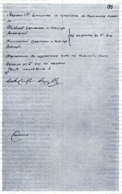 Последний автограф Радищева