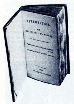 Первое издание книги Радищева Путешествие из Петербурга в Москву