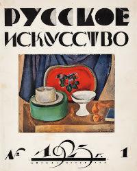 Журнал Русское Искусство