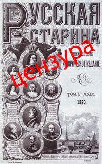 "Журнал ""Русская старина"""