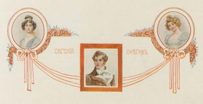 Онегин, Ольга и Татьяна в исполнении Самокиш-Судковской
