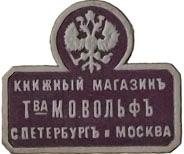 Шильдик букинистического магазина