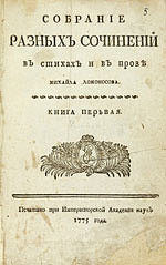 Ломоносов Собрание разных сочинений в стихах
