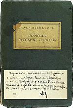 Автограф Марины Цветаевой