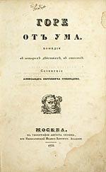 Горе от ума 1833