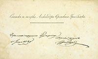 Факсимиле почерка Грибоедова