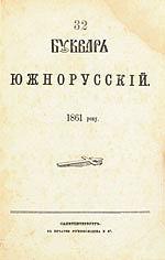 Букварь Южно-русский