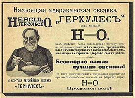 Реклама Геркулеса