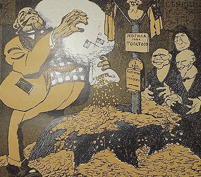 Сатирикон 1911 Продажа Ясной Поляны