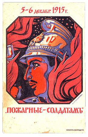 Открытка с плаката Пашковых Н. и Г,