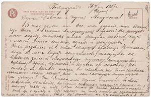Почтовая открытка LULLABYE (MOTHERHOOD) текст
