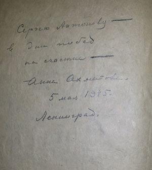 Автограф Ахматовой