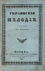 Маркевич Н. Украинская мелодия