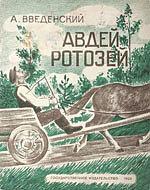 Введенский Авдей-ротозей