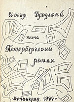 Бродский Петербургский роман