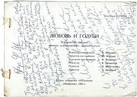 Сценарий Любовь и голуби с правками Людмилы Гурченко