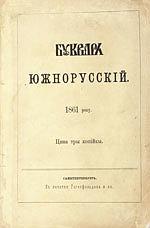 Шевченко Словарь Южно-Русский 1862 г.