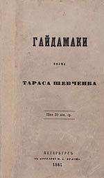 Шевченко Гайдамаки