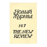 Новый журнал (The new review) № 167 1987 г.