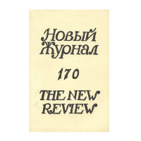 Новый журнал (The new review) 1988 г.