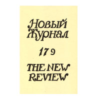 Новый журнал (The new review) №179 1990 г.