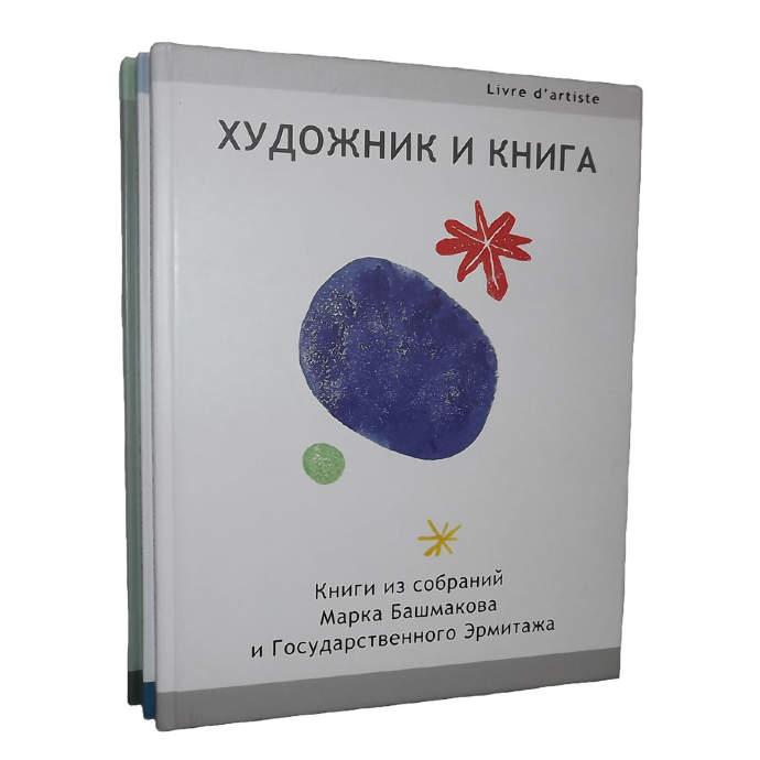 Марк Башмаков Художник и книга иллюстрированный каталог в 3-х томах
