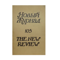 Новый журнал (The new review) № 105 1971 г.