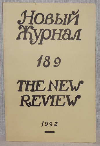 Новый журнал (The new review) 1992 г.