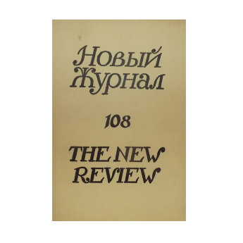 Новый журнал (The new review) № 108 1972 г.