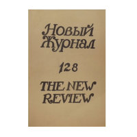 Новый журнал (The new review) № 128 1977 г.
