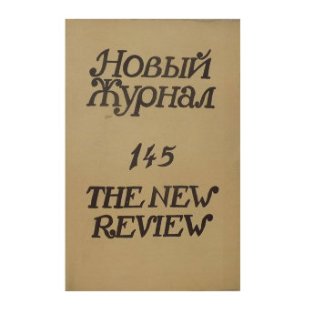 Новый журнал (The new review) № 145 1981 г.