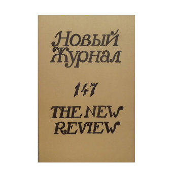 Новый журнал (The new review) № 147 1982 г.