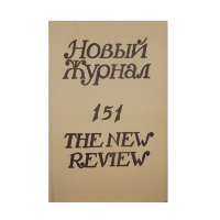 Новый журнал (The new review) № 151 1983 г.