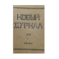Новый журнал (The new review) № 21 1949 г.
