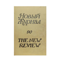 Новый журнал (The new review) 1968 г.