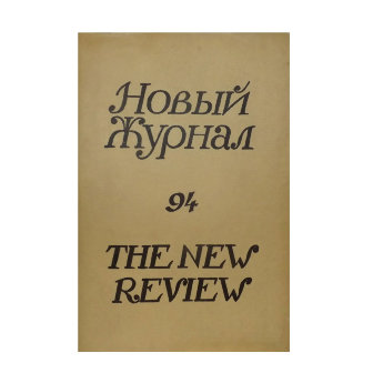 Новый журнал (The new review) 1969 г.