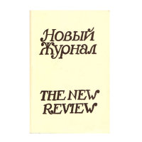 Новый журнал (The new review) 1989 г.