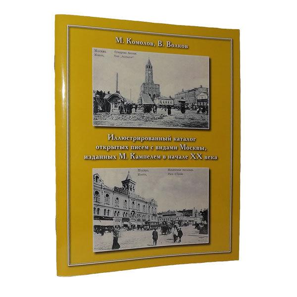 им, каталог открыток 20 века пикировку капусты надо
